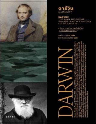 ดาร์วิน-ผู้เปลี่ยนโลก-darwin-the-man-his-great-voyage-and-his-theory-of-evolution