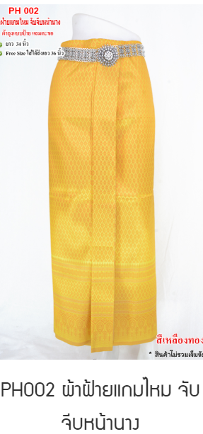 Silk Mix Cotton front folding- PH002