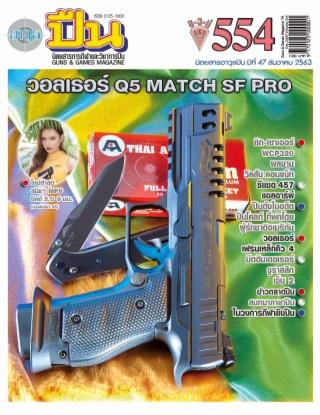 GUNSANDGAME2019/นิตยสารอาวุธปืน-ธันวาคม-2563-ฉบับที่-554