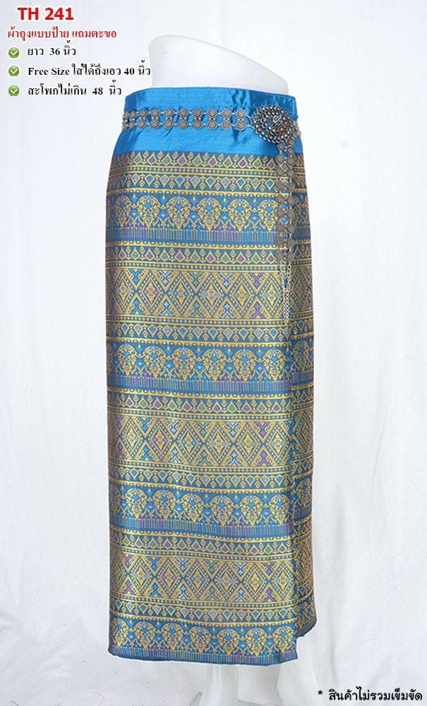 Thai silk Sarong_DTH241