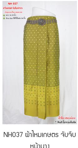 Kased Silk  front folding-NH037