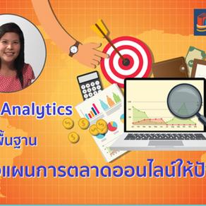 Google Analytics ขั้นพื้นฐานเพื่อวางแผนการตลาดออนไลน์ให้ปัง