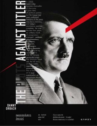 the-plots-against-hitler-แผนลอบสังหารฮิตเลอร์