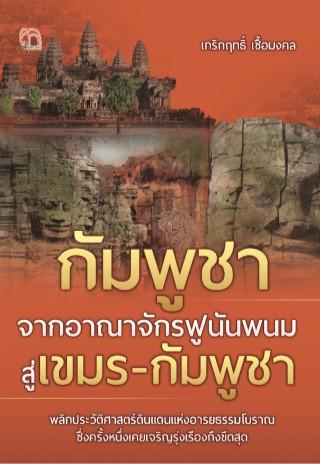 กัมพูชา-จากอาณาจักรฟูนันพนม-สู่เขมร-กัมพูชา