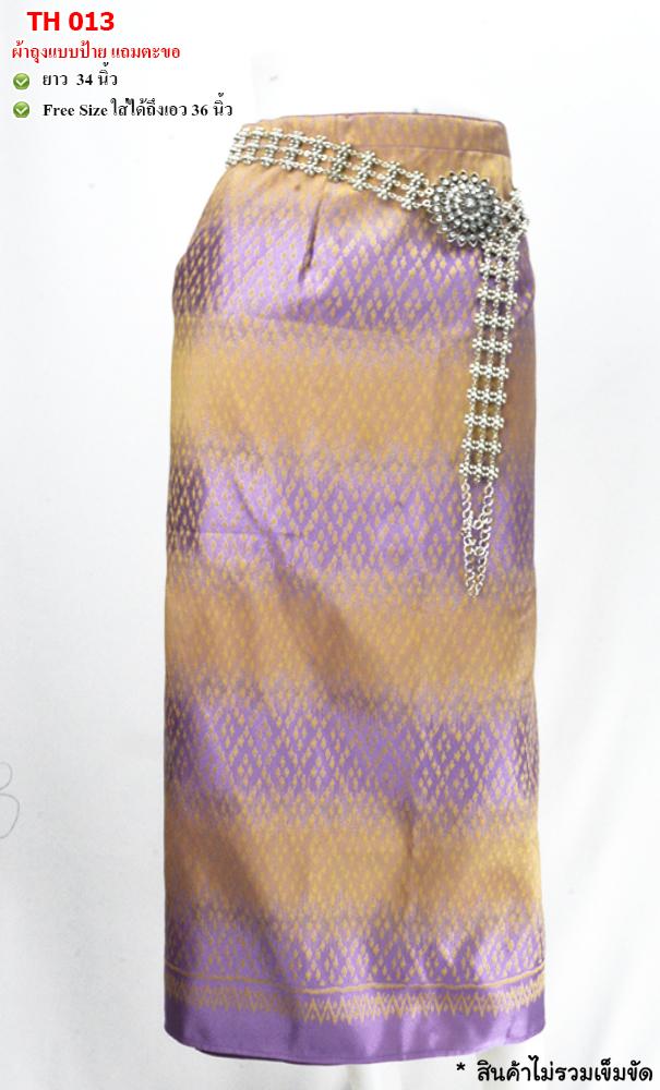 Thai silk Sarong_DTH013