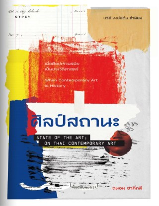 ศิลป์สถานะ-state-of-the-art-on-thai-contemporary-art