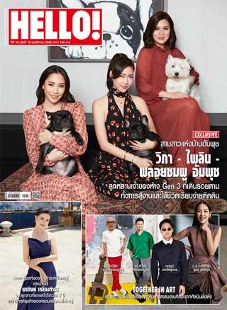 shop/magazine/HELLO/hello-november-2020