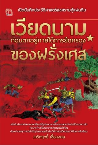เปิดบันทึกประวัติศาสตร์สงครามกู้แผ่นดิน-เวียดนาม-ก่อนตกอยู่ภายใต้การยึดครองของฝรั่งเศส