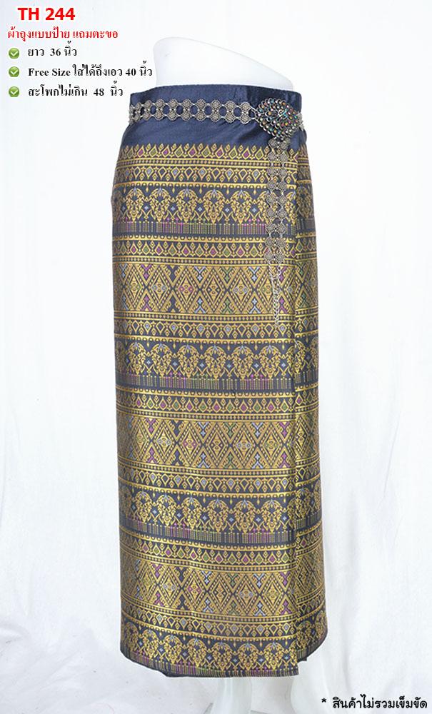 Thai silk Sarong_DTH244