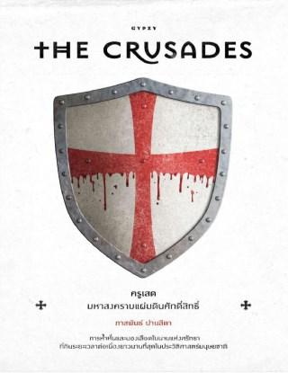 the-crusades-ครูเสด-มหาสงครามแผ่นดินศักดิ์สิทธิ์