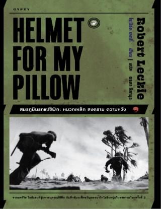 helmet-for-my-pillow-สมรภูมินรกแปซิฟิกหมวกเหล็ก-สงคราม-ความหวัง