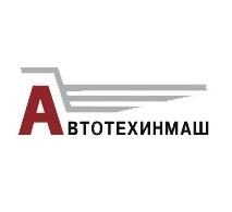 Автотехинмаш