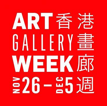 HK Art Gallery Week