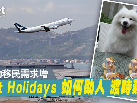 【經濟日報】寵物移動需求增 Pet Holidays快速轉型 以人寵旅遊經驗助動物移民