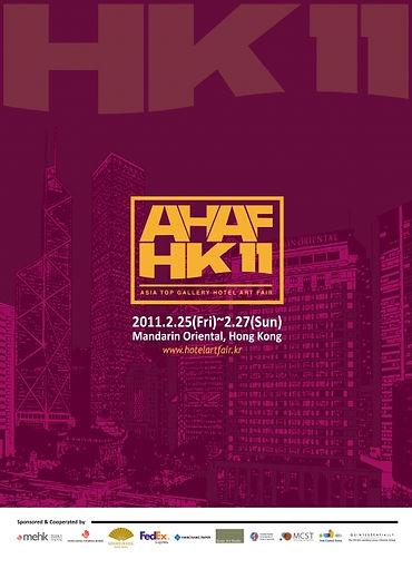 a gallery showcase at AHAF HK 2011