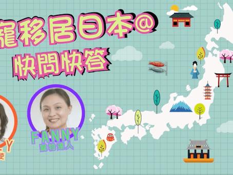 稻川 x PET HOLIDAYS 寵物移民日本篇