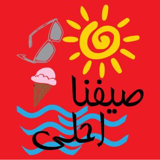 Sayfna a7la t-shirt