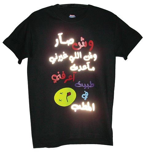 Wesh sar t-shirt