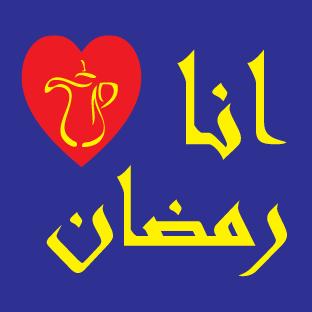Love ramadan t-shirt