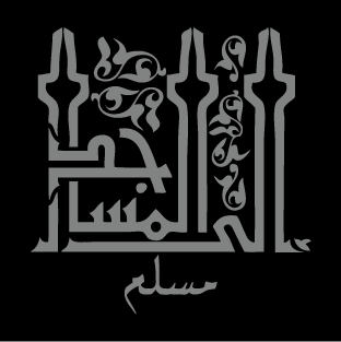 Almasjid t-shirt