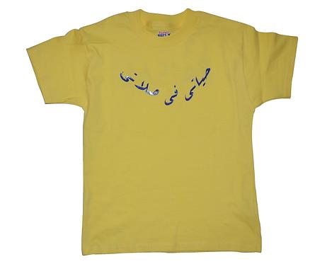 7yaty fe salaty t-shirt