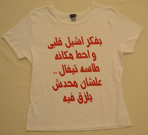 Lazaga Tefal t-shirt