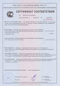 Сертификат соответствия .jpg