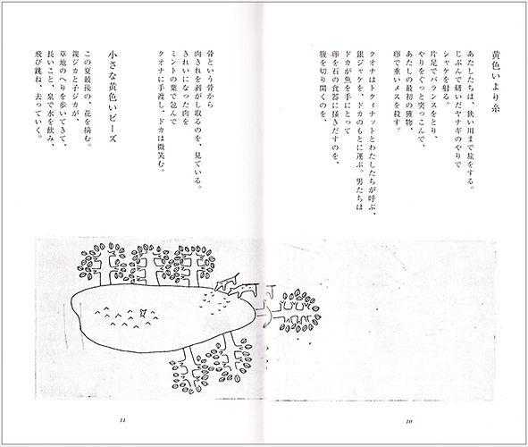 糸ごよみ(中ページ1)