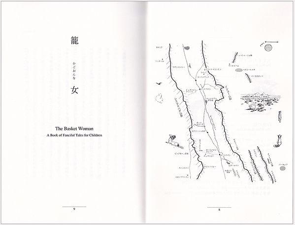 籠女 扉と地図