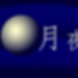 moon-title.png