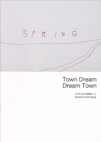 Town Dream Dream Town 表紙