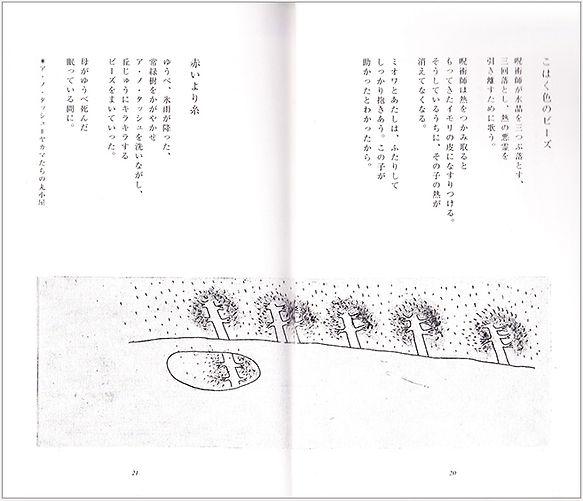 糸ごよみ(中ページ3)