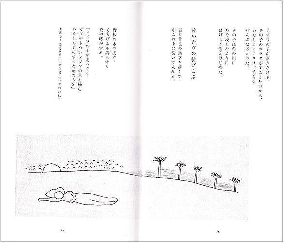 糸ごよみ(中ページ2)