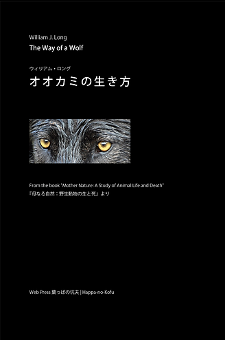 POD Wolf cover.png
