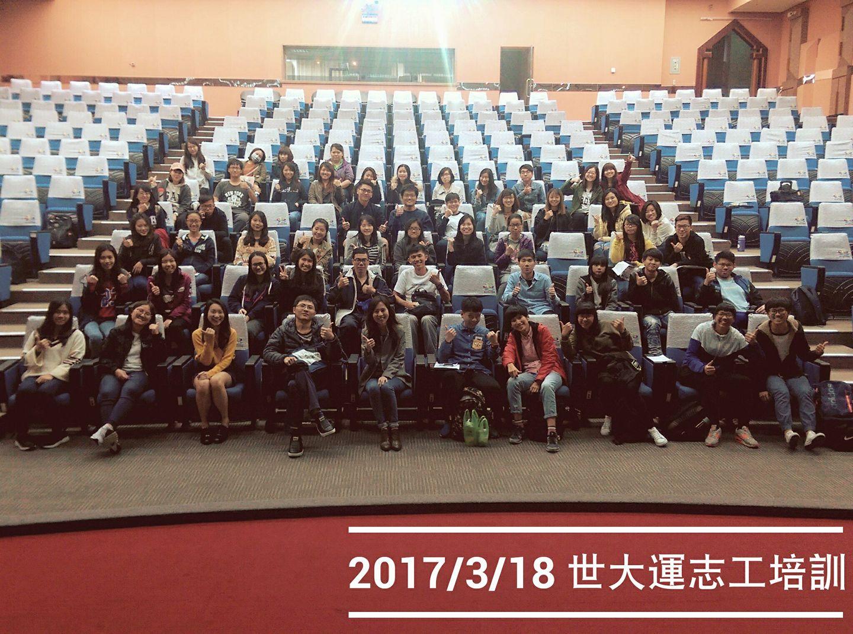 2017世大運-志工服務心態與技巧
