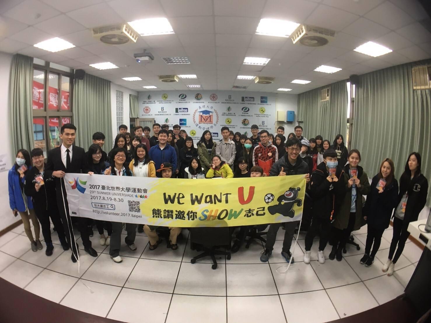 2017世大運-志工服務態度與技巧