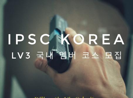 IPSC KOREA 13차수 LV3 국내 멤버코스 모집