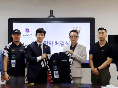 (사)대한실용사격연맹/IPSC Korea, L.Corporation과 업무협력 협약식