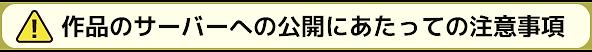注意事項バナー_周辺拡大.png
