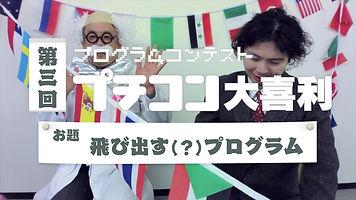 第三回プチコン大喜利結果発表動画.jpg