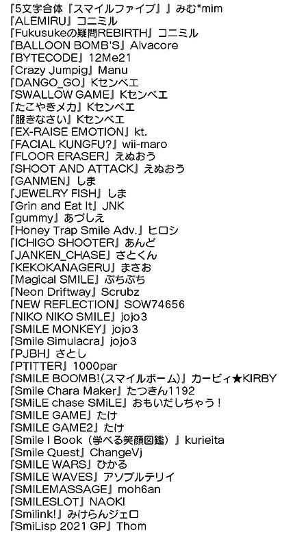 作品リスト.png