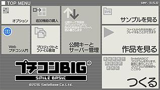 プチコンBIGホーム画面