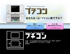 『プチコン』公式サイト