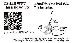 TGS2014スマイルブームグッズ鼻笛説明