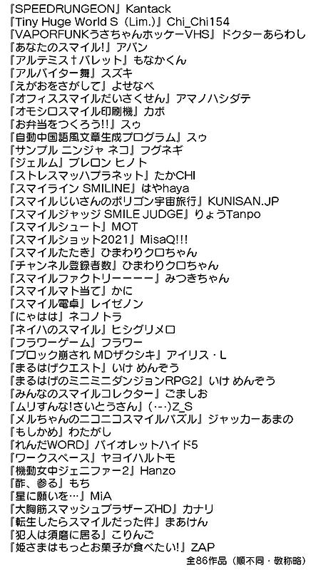 作品リスト2_r.png