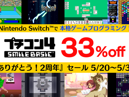 『プチコン4』発売2周年記念33%オフセール!(~5/31)