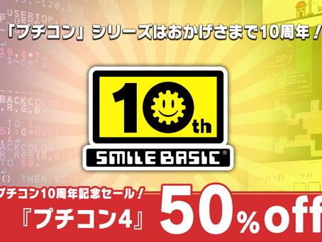 「プチコン」シリーズ10周年記念『プチコン4』50%オフセール!(~3/15)