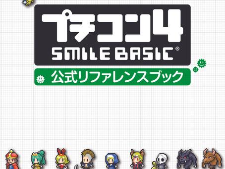 『プチコン4 SmileBASIC 公式リファレンスブック』が発売されます!(2020/12/12発売)