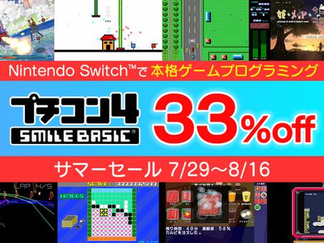 『プチコン4』夏の33%オフセール実施中!(8月16日まで)