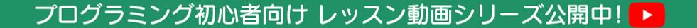 レッスン動画バナー_JP.png